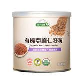 統一生機~有機亞麻仁籽粉200公克/罐 ~即日起特惠至10月30日數量有限售完為止