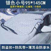 汽車遮雪擋前檔磁性風遮陽擋