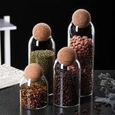 玻璃瓶子球蓋密封罐咖啡豆收納盒廚房雜糧儲物罐創意軟木塞茶葉罐 幸福第一站