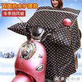 機車擋風被冬季護腰防水加厚電瓶車機車擋風罩冬護膝保暖風擋 YXS優家小鋪