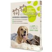 狗狗在跟你說話(2)完全看懂安定訊號指南毛小孩肢體語言全書