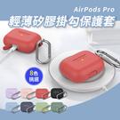 AHASTYLE AirPods Pro 輕薄矽膠掛勾保護套 保護殼 果凍套 蘋果 Apple