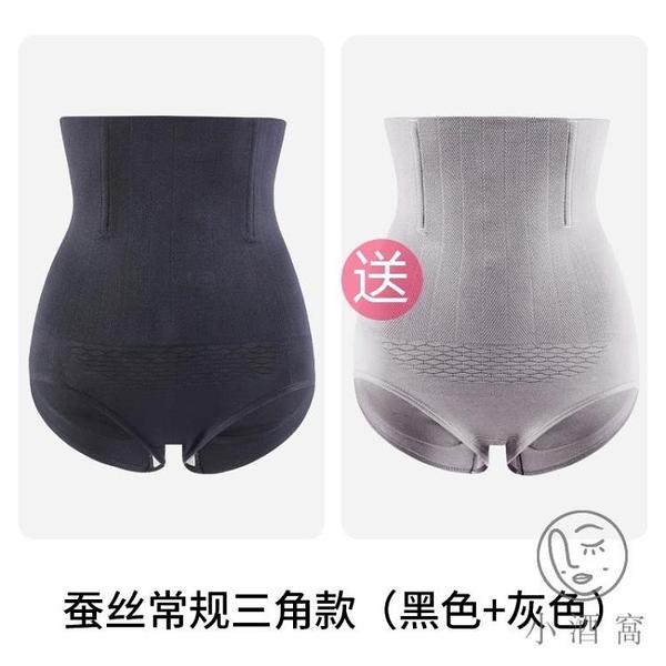 2條 強力產后瘦腰塑身燃脂塑形高腰提臀收腹內褲女【小酒窩服飾】
