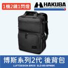 【HA205725】雙肩後背包 日本 HAKUBA 博斯系列2代  BROS SP-BS-BPMBK 可放13吋筆電包