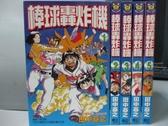 【書寶二手書T7/漫畫書_OSU】棒球轟炸機_全5集合售_田中基之