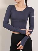 秋冬款帶胸墊反光健身服女短款漏腰緊身運動上衣瑜伽長袖 雙11  伊蘿