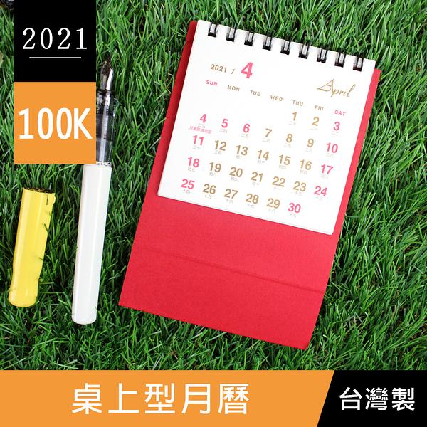 珠友 BC-05218 2021年100K桌上型月曆/小桌曆/迷你行事曆