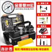 【雙缸打氣機】附維修及補胎工具電瓶夾 12V輪胎打氣泵 雙汽缸電動 手電筒充氣泵 附3種充氣嘴