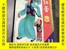 二手書博民逛書店罕見紅蕾1997年11(兩本)Y403679