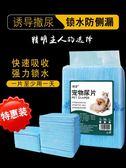 狗狗尿墊寵物尿片尿不濕吸水墊衛生墊 全館免運