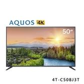 【SHARP 夏普】50吋 4K UHD HDR智慧連網液晶電視 4T-C50BJ3T 附視訊盒 (送基本安裝)