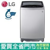 LG13KG變頻洗衣機WT-ID137SG含配送到府+標準安裝【愛買】