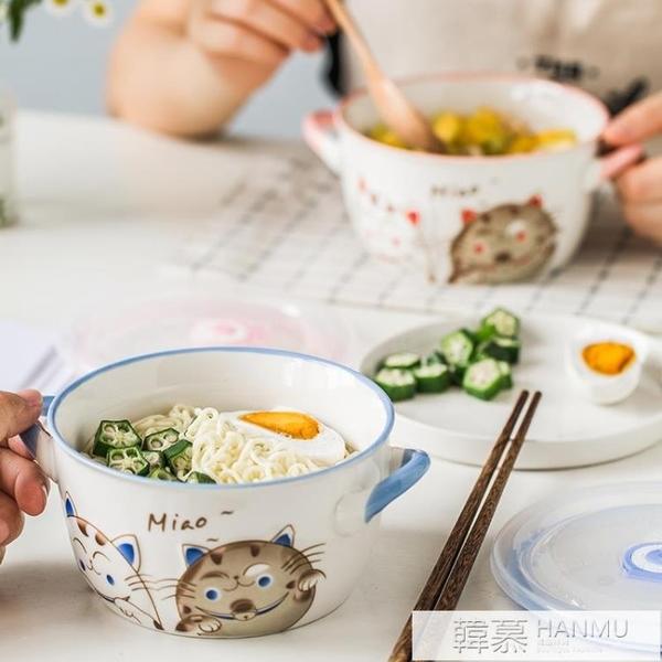 卡通可愛日式家用學生宿舍雙耳帶蓋泡面碗便當飯盒保鮮飯碗陶瓷碗  牛轉好運到