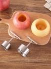 去核器 304不銹鋼燉梨模具烤雪梨子取心挖蘋果飯抽芯工具大號水果去核器  【全館免運】