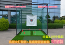 高爾夫練習網 練習場打擊籠 揮桿練習器 配室內推桿果嶺套裝 套餐四定製