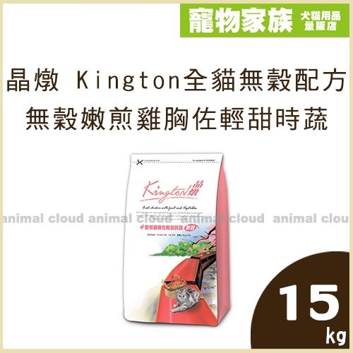 晶燉 Kington全貓無穀配方15kg