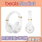 Beats Studio3 耳罩式 藍牙耳機 【白色】24期0利率 Apple公司貨