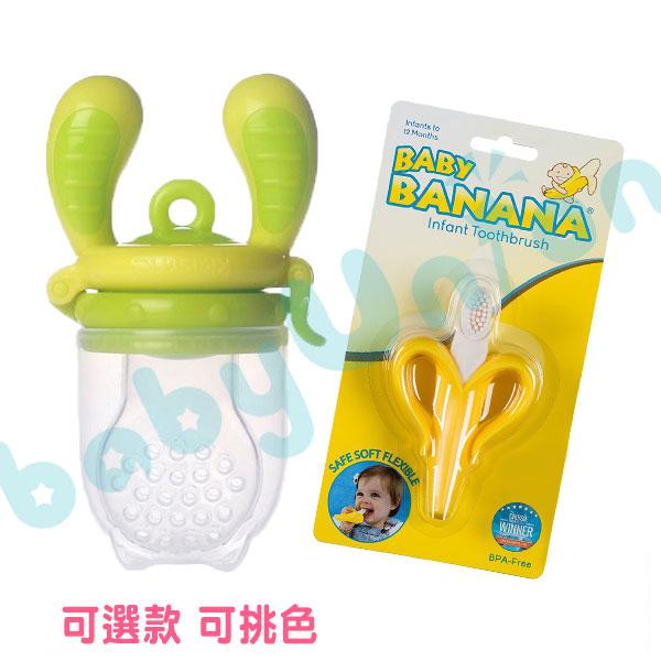 【限量特賣】Kidsme - 咬咬樂咀嚼輔食器 + Baby Banana - 心型香蕉牙刷(固齒器) 超值組
