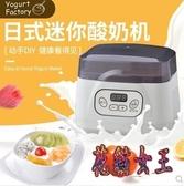 110V全自動酸奶機家用自制恒溫酸奶機日本美國加拿大臺灣用 aj7663【花貓女王】