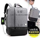 【USB】後背包男女書包商務休閑電腦背包獨立鞋倉【左岸男裝】
