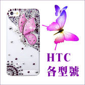 HTC U19e U12 life U12+ Desire12+ U11+ U11 EYEs 蝴蝶天使 手機殼 水鑽殼 訂製 DC