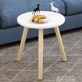 邊幾小圓桌簡約小茶幾ins小桌子臥室迷你實木圓形小邊桌沙發邊櫃QM 依凡卡時尚