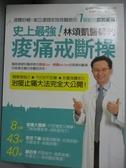 【書寶二手書T1/醫療_PIV】史上最強!林頌凱醫師的痠痛戒斷操_林頌凱