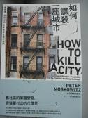 【書寶二手書T1/社會_OOS】如何謀殺一座城市:高房價、居民洗牌與爭取..._莫斯科威茨