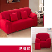 【巴芙洛】高彈力萬用 超柔四季彈性沙發套-單人(熱情紅) 沙發套 沙發罩 椅套 全包 素面 素色