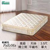 【Minerva】帕爾馬 天絲綠色環保抗菌獨立筒床墊-單大3.5x6.2尺