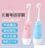 兒童電動牙刷寶寶牙刷小孩子幼兒1-2-3-4-6-12歲軟毛自動嬰兒牙刷交換禮物