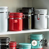 中號 陶瓷密封罐帶蓋儲物罐茶葉罐雜糧收納罐咖啡罐【君來佳選】