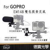 雙包裝麥克風 EM148 for GoPro Hero 4 3+ 3 迷你超指向 XY立體聲 麥克風 德寶光學