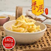 【譽展蜜餞】原味乳酪絲 140g/200元