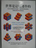 【書寶二手書T4/科學_KKU】世界是這樣運作的_約翰‧布洛克曼