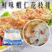 【 海陸管家】花枝蝦排X1包(每包約400g±10%)