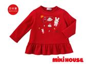 MIKI HOUSE  日本製 舞颯兔裁縫師裙擺長袖上衣(紅)