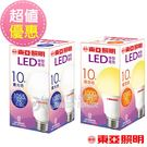 【東亞照明】10W-LED燈泡(白光&黃光)x1顆
