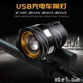 車燈 自行車燈山地車前燈夜騎T6強光手電筒USB可充電騎行裝備單車配件 潔思米