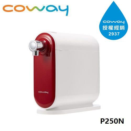 【寵愛媽咪ღ精選】COWAY 格威 P250N 奈米高效淨水器 桌上型 三道核心過濾 公司貨