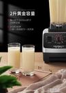 豆漿機早餐店用無渣免濾磨漿機破壁全自動豆...