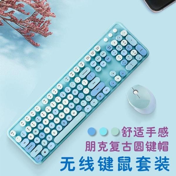 手無線鍵盤滑鼠復古朋克口紅色辦公家用鍵鼠套裝sweet款Mofii快速出貨