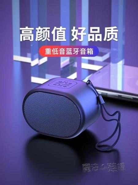 藍芽音箱無線音響便攜式防水大音量超重低音炮3D環繞立體聲家用 魔法鞋櫃