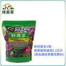 【綠藝家】新好康多1號-園藝植物通用1....