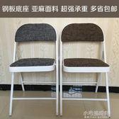 家用布藝折疊椅子辦公椅子宿舍座椅培訓椅子靠背椅子簡易餐椅 YXS『小宅妮時尚』