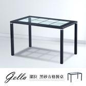IHouse-潔拉 黑砂方格餐桌(長130×寬80×高75cm)