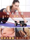 健腹輪腹肌輪初學者家用馬甲線鍛煉運動健身器材【步行者戶外生活館】