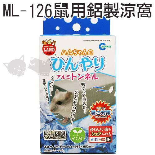 PetLand寵物樂園《日本MARUKAN》寵物鼠用鋁製涼窩ML-126/籠子配件/鼠用涼墊