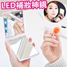 小鏡子 LED 隨身 摺疊 化妝 鏡子 隨身鏡 LED補光燈 夜間化妝神器 化妝包 立鏡 【RS613】