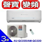 SAMPO聲寶【AU-QC22D/AM-QC22D】分離式冷氣